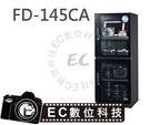 【EC數位】防潮家 FD-145CA FD145CA 電子防潮箱 147L 五年保固 免運費 台灣製造