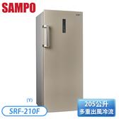 [SAMPO 聲寶]205公升 直立式冷凍櫃 SRF-210F