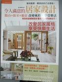 【書寶二手書T8/設計_ETQ】令人滿意的居家設計:陽台+臥室+衛浴_林芷欣