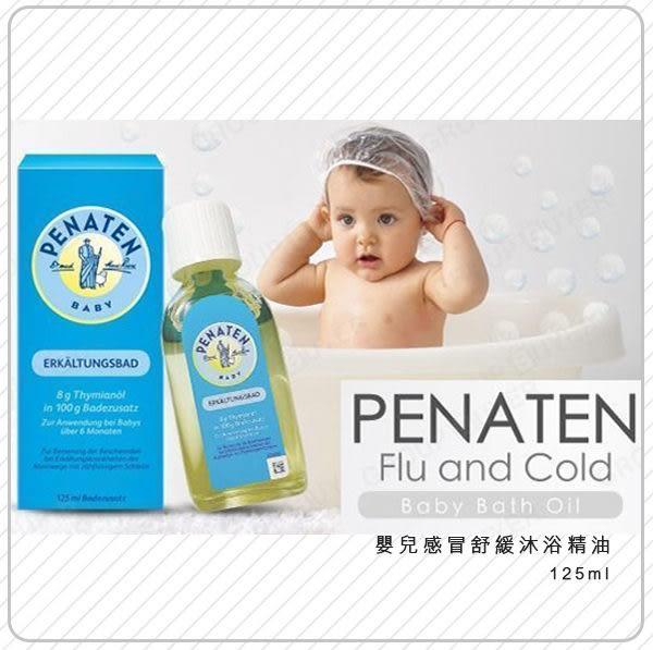 德國Penaten(牧羊人)嬰兒舒緩沐浴精油