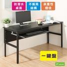 《DFhouse》頂楓150公分電腦辦公桌+1鍵盤 工作桌 電腦桌 辦公桌椅書桌 臥室 書房 辦公室 閱讀空間