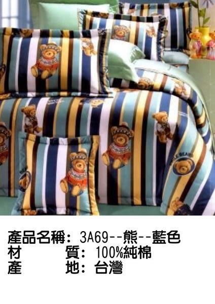 3A69熊-藍色◎ 薄床包+薄枕套◎ 100%台灣製造&精梳棉 @雙人加大-6X6.2尺@