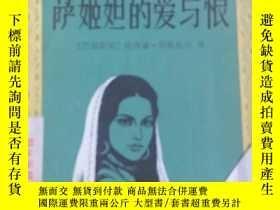 二手書博民逛書店《罕見》薩姬妲的愛與恨Y205213 薩姬妲的愛與恨 (巴基斯坦