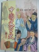 【書寶二手書T9/文學_BFO】中國文學史_楊飛