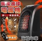 暖風循環機 台灣現貨 暖氣機 電暖器 速熱暖器機 暖風扇電暖爐 迷你電暖器igo