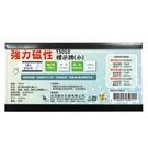 【W.I.P】強力磁性標示牌(小)10x5cm 台灣製 /個 T5010