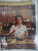 【書寶二手書T6/餐飲_ERR】橄欖油風味料理_廖憶嘉