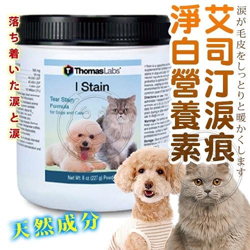 【培菓平價寵物網】I-Stain Powder》艾司汀淚痕淨白營養素-8oz