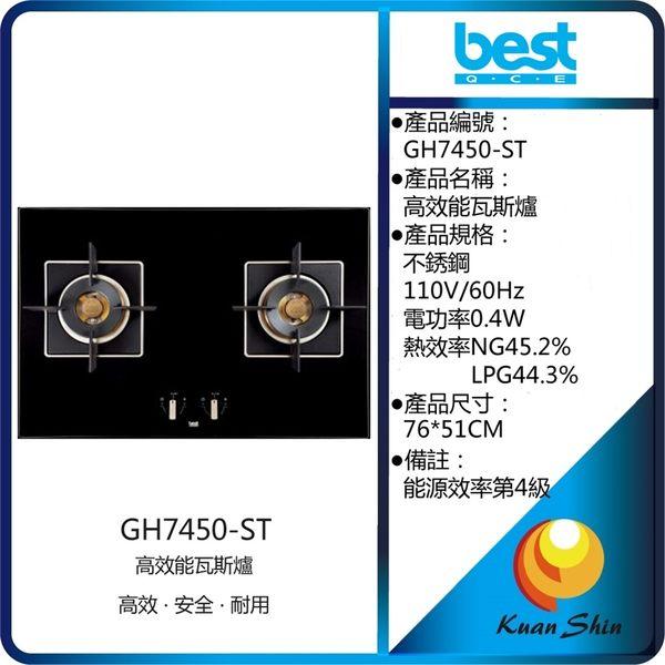best貝斯特 高效能瓦斯爐  GH7450-ST
