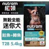 *KING*紐頓nutram 無穀全能 T28 迷你犬 鮭魚配方 5.4kg/包 犬飼料