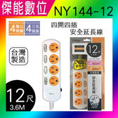 NAKAY 四開四插電腦延長線 NY144-12 延長線 12尺 符合CNS最新認證 安全防護 獨立開關