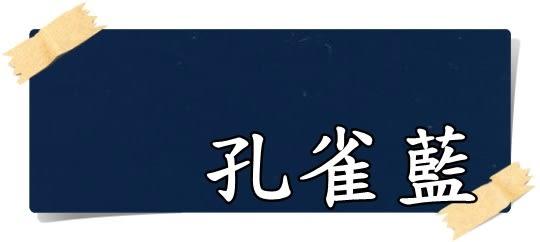 【漆寶】虹牌調合漆47號「孔雀藍」(1公升裝)