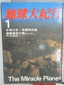 【書寶二手書T3/地理_FMV】地球大紀行(1)水的行星奇蹟的出發