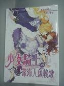 【書寶二手書T2/言情小說_HKA】少女騎士的深海人魚輓歌_夏澤川