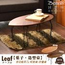 【班尼斯國際名床】~台灣獨家【Leaf 葉子】造型桌/多功能茶几/和室桌/折疊桌
