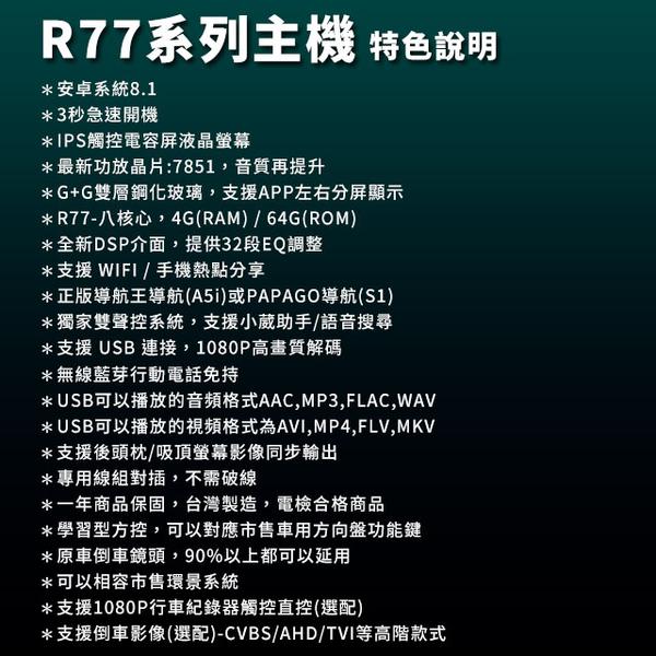 【JHY】2015~年FORD FIESTA專用9吋螢幕R77系列無碟安卓機*8核心4+64※倒車選配