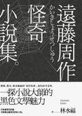 (二手書)遠藤周作怪奇小說集