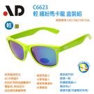 [台灣製 AD ] C6623 綠 輕 繽紛馬卡龍 抗UV 太陽眼鏡 盒裝組;蝴蝶魚戶外