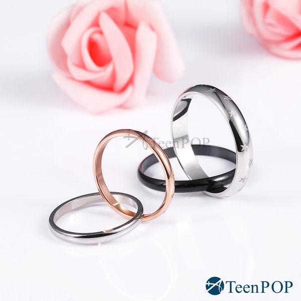 情侶對戒 ATeenPOP 情侶戒指 白鋼戒尾戒 星空下約定 單個價格 情人節禮物