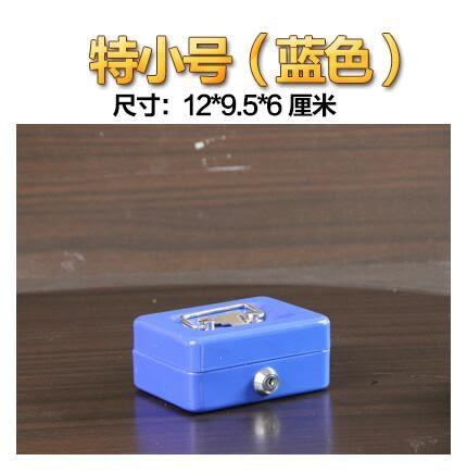保險箱 帶鎖迷你金屬保險箱小鐵盒印章盒熱賣夯款