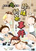 廁所幫少年偵探(2 ):珍珠奶茶事件(二版)