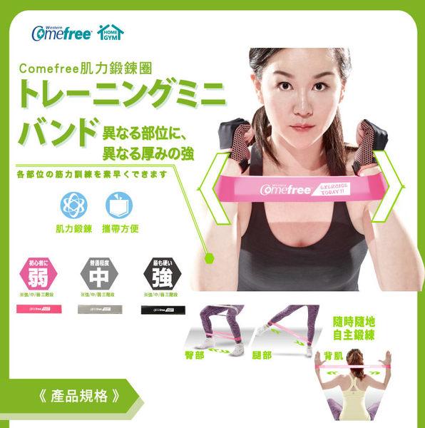 Comefree肌力鍛鍊圈(每組2條入/環狀阻力帶/彈力帶/抗力圈/乳膠拉力環/伸展帶)