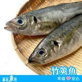 【台北魚市】  竹筴魚  330g±10%(1尾)