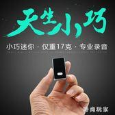 錄音筆 微型迷你專業高清遠距降噪器防隱形 ZB994『時尚玩家』