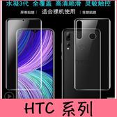 【萌萌噠】HTC Desire 19+ / U19e 兩片裝 水凝盾3代 前後高透貼膜 防爆防指紋的高清水凝膜 軟膜