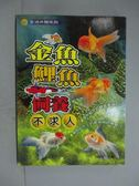 【書寶二手書T6/寵物_NCR】金魚鯉魚飼養不求人_李超群主編