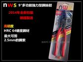 【台北益昌】全新包裝 德國製造 NWS 9'' ''多功能強力型鋼絲鉗 老虎鉗 非k牌