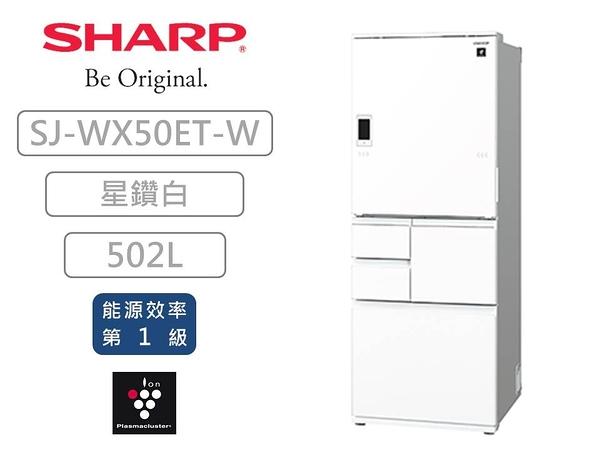 ↙0利率/送安裝↙SHARP 夏普502L 1級能效 自動除菌離子 變頻五門冰箱SJ-WX50ET-W【南霸天電器百貨】