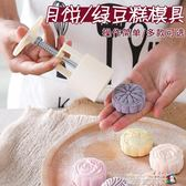 2018新款廣式綠豆糕點月餅模具家用面食手壓式不黏做南瓜餅的模子 魔方數碼館