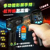 多功能彩屏手持紅外線測溫儀 12點秒速感溫測溫槍 熱像儀 電子溫度計【AA0102】《約翰家庭百貨