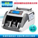 台灣鋒寶FB-D1台幣專用高級點驗鈔機...