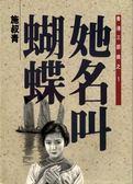 (二手書)香港三部曲(1):她名叫蝴蝶