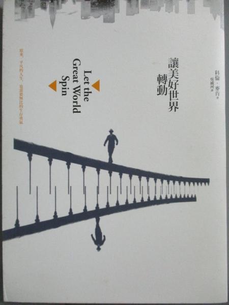 【書寶二手書T5/翻譯小說_JAB】讓美好世界轉動_科倫麥肯