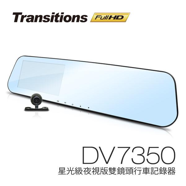 全視線 DV7350 星光夜視版 前後雙鏡頭 Full HD 1080P 後視鏡型行車記錄器【速霸科技館】