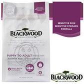 【zoo寵物商城】BLACKWOOD 柏萊富《全犬│鮭魚 & 米》功能性腸胃保健配方 15LB/6.8kg