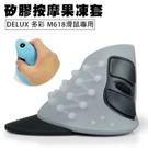 多彩 Delux M618 直立滑鼠專用果凍套