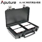 黑熊數位 Aputure 愛圖仕 AL-MC 無線充電盒4燈組 彩色LED攝影燈 補光燈 特效燈 商攝 情境拍攝