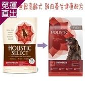 Holistic Select活力滋 《WDJ推薦》無穀老犬 雞肉養生健康配方 12磅(12LB)【免運直出】