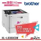 【湊對1+2】Brother HL-L8360CDW 高速無線彩色雷射印表機+贈ST-81C*1+贈TN-451 BK*1