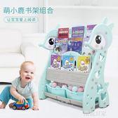 兒童書架簡易家用寶寶書架卡通繪本架幼兒園塑料落地圖書架玩具柜igo『潮流世家』