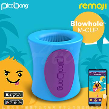 自愛器 瑞典PicoBong REMOJI系列 APP智能互動 BLOWHOLE 噴泉杯 6段變頻 電動自慰杯 藍色 情趣用品