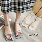 PAPORA方頭秀氣休閒平底拖鞋涼鞋KK1368 米色/藍色