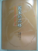 【書寶二手書T1/財經企管_ONP】國家的品格_藤原正彥