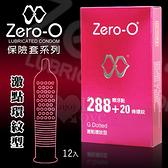 《蘇菲雅情趣用品》ZERO-O 零零‧激點環紋型保險套 12片裝