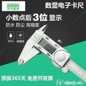 卡尺  特馬數顯游標卡尺高精度工業級0.001不銹鋼數字電子卡尺0-300MMCY潮流站