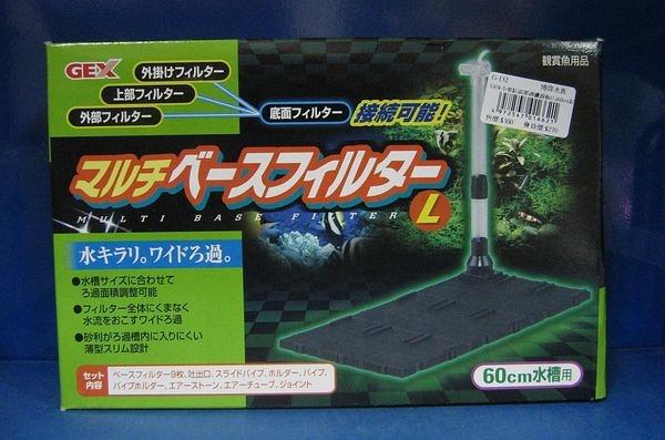 【西高地水族坊】日本五味GEX 小型缸底部過濾浪板(L)60cm缸用